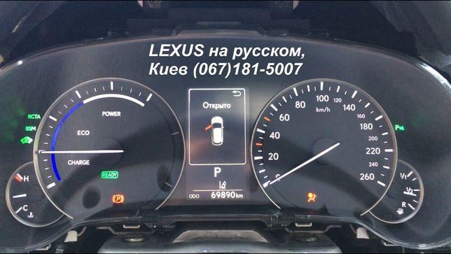 русское меню лексус рх навигация Украины парные волны цельсии Lexus RX