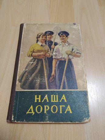 Детская книга. Наша дорога. Рассказы польских писателей