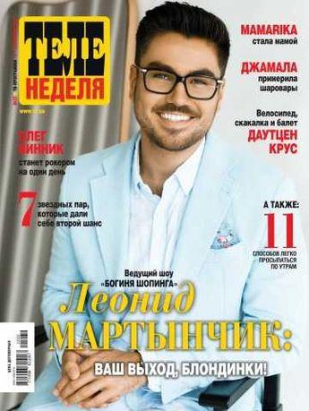 Журнал ,журналы Теленеделя август