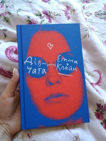 Книга дівчата