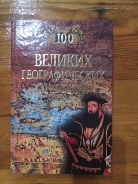 Продам книгу 100 великих географических открытий