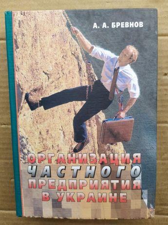 Бревнов А.А. Организация частного предприятия в Украине