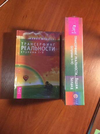 Вадим Зеланд  Трансерфинг реальности ступень 1-5 мэнсон Синсеро Кардон