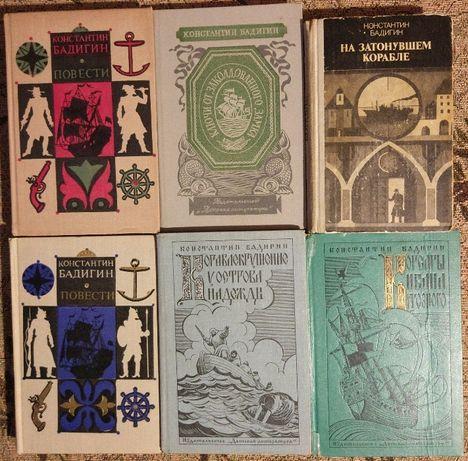 """К.БАДЫГИН.Избранные произв.,7 книг,издат.""""Дет.лит."""" и """"С.РОССИЯ"""",Москв"""