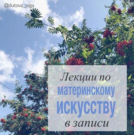Ольга Дутова 23 темы PROматеринство Лекции PRO ребёнка психосоматику