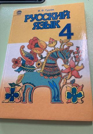 Учебник. Русский язык, 4 класс.