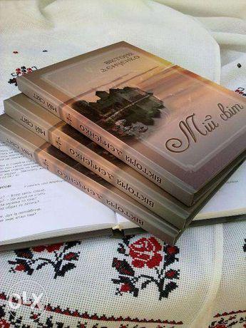 """Книга """"Мій світ"""" В. Демченко"""