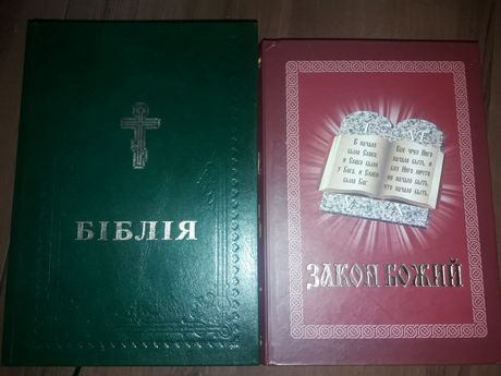 Библія в українському перекладі Закон Божий