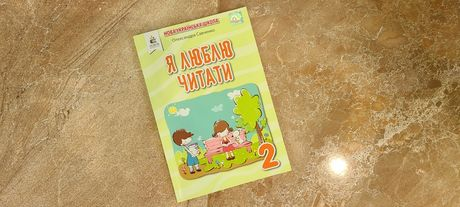 """Підручник,Учебник ,НУШ,""""Я люблю читати"""" 2 класс"""