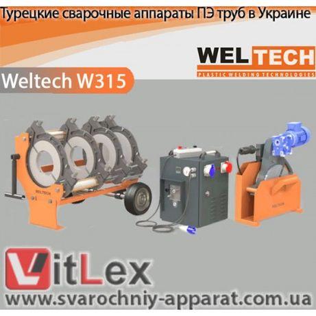 Сварочный аппарат для сварки полиэтиленовых труб Weltech 160, 250, 315