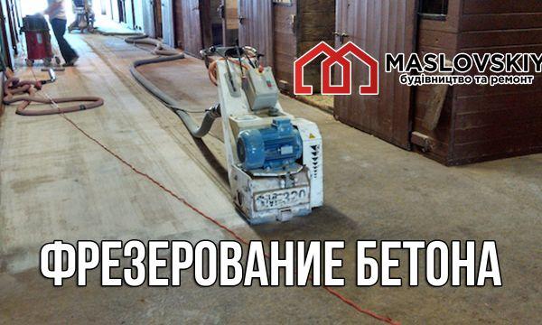 Фрезеровка бетона. Фрезерование бетонный полов. Фрезерование пола
