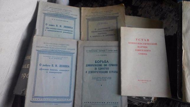 Политическая литература 48-50 г.г.+Устав КПСС 1965 г.