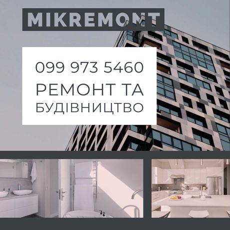 Ремонт квартир та будинків під ключ!