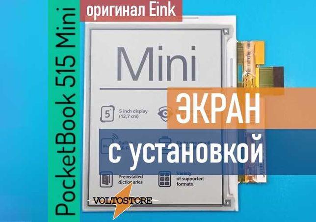PocketBook Mini 515 экран матрица дисплей с Установкой
