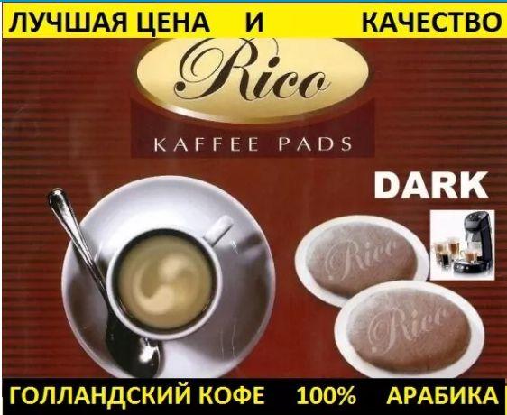 Кофе пады (чалды) кофемашин Petra, Philips Senseo, Severin, Melitta