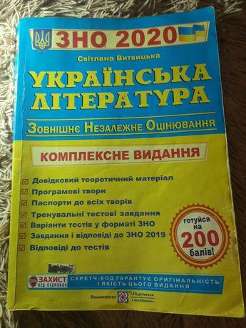 Українська мова та література,  ЗНО2020