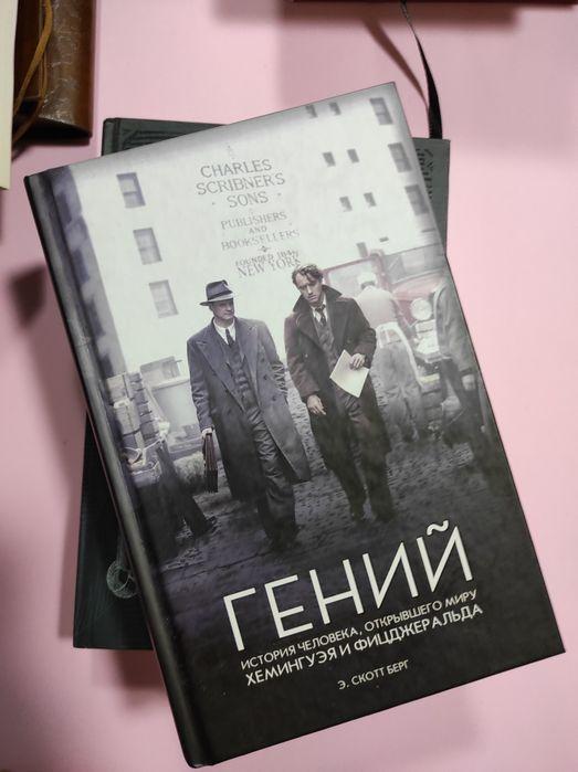 Скот Берг. Гений. Киев - изображение 1
