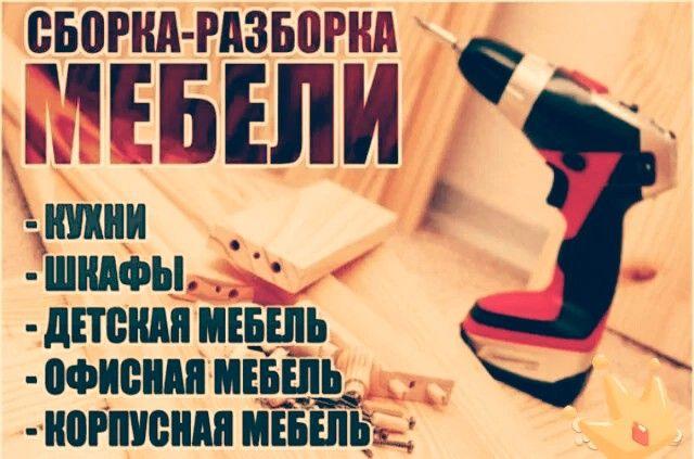 Собрать , разобрать,ремонт мебель ,В Киеве