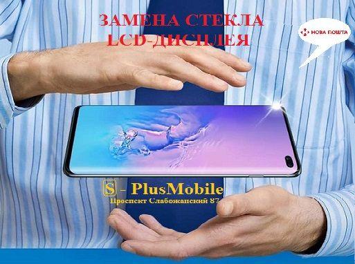 Замена стекла дисплея экрана Samsung s8 s9 s10 s10+ s20 8 9 Edge Note