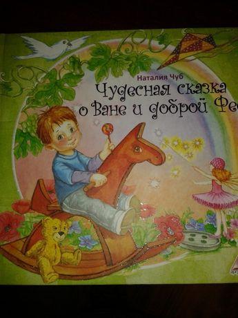 Новая детская книга Н.Чуб