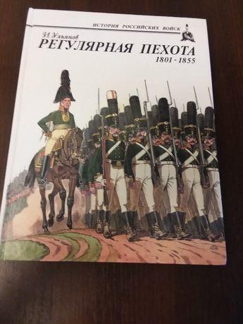 Коллекционная книга альбом И. Ульянова Регулярная пехота 1801-1918 2 т