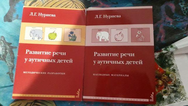 Продам книгу методичку Нуриевой