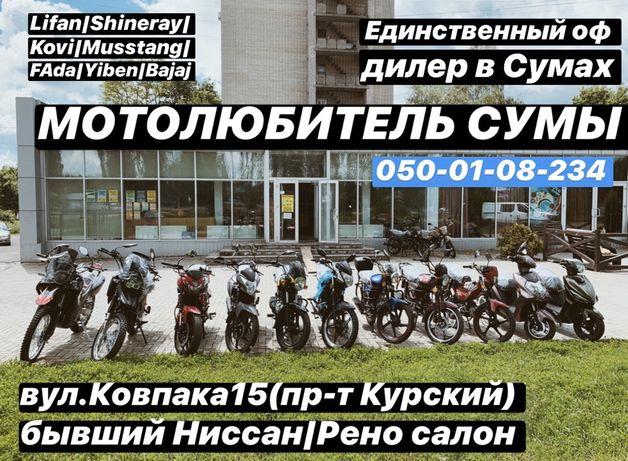 Мотоциклы Скутера Мопеды Мотолюбитель Сумы Огромный выбор Ковпака15 