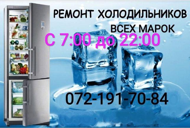 Срочный ремонт холодильников всех марок