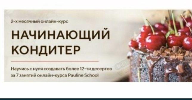 Курс кондитера кондитерский курс Pauline school
