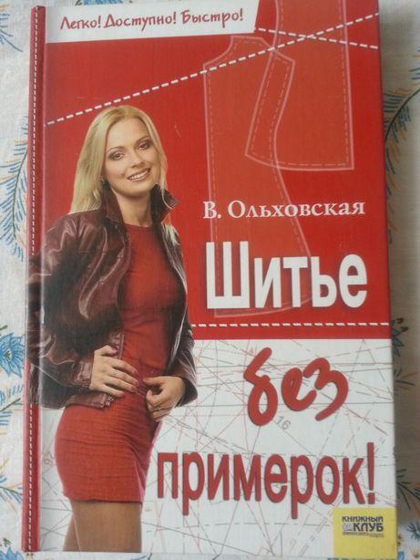Книга Шитьё без примерок