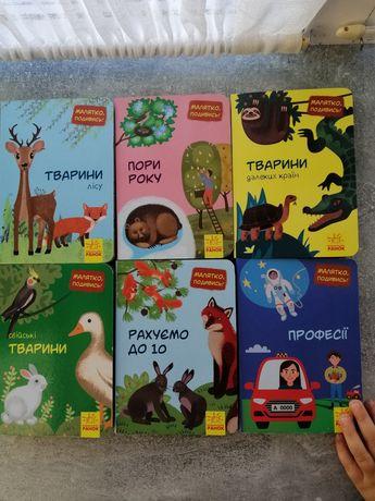 """Книжки для дітей 1 рік видавництво Ранок """"Малятко, подивись!"""""""