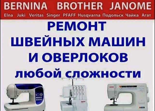Ремонт швейных машин и оверлоков!!!