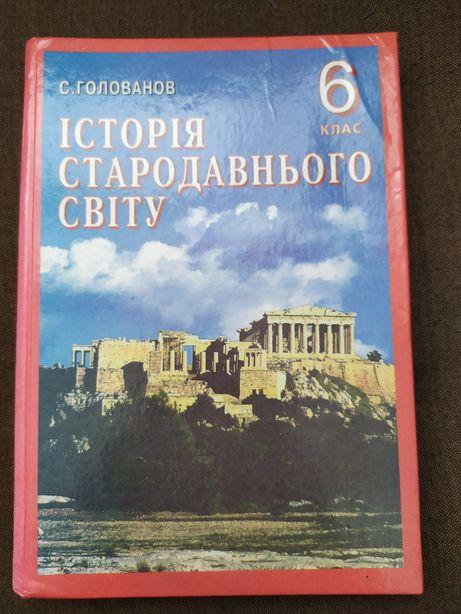 Історія стародавнього світу. 6 клас, Голованов