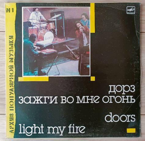 """The Doors """"Light My Fire"""""""