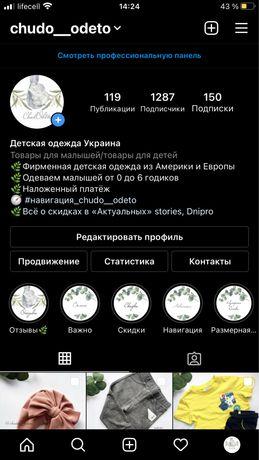 Инстаграмм аккаунт / Instagram страница / интернет магазин
