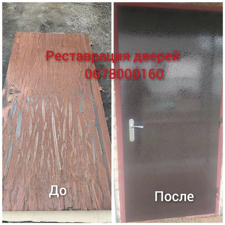 Реставрация металлических дверей
