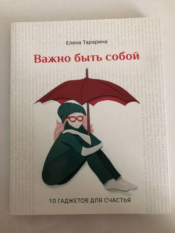 Важно быть собой, Елена Тарарина