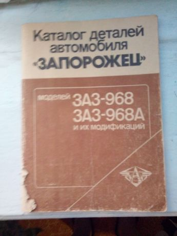 Каталог деталей Автомобиля ЗАЗ968,968а и их модефикаций.