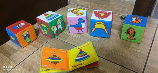 Кубики мягкие, книжка мягкая
