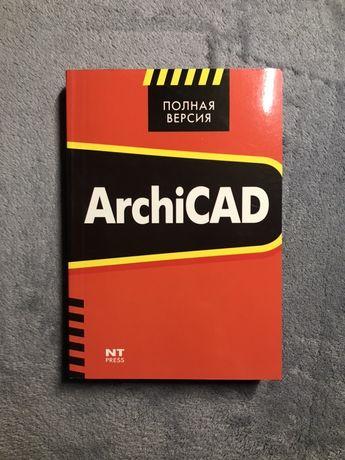 ArchiCAD полная версия