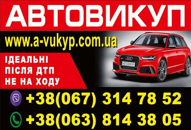 Автовикуп Волинська область.Викуп авто, автовикуп Луцьк,
