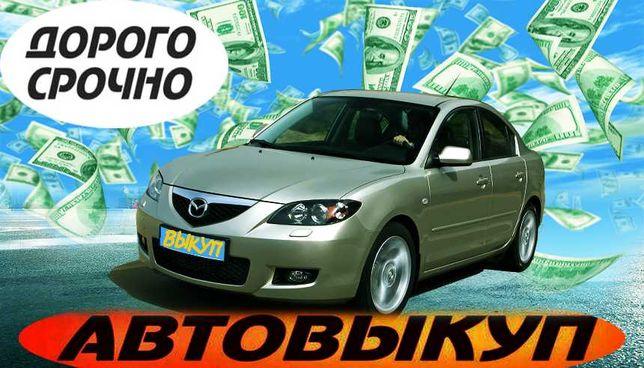 Автовыкуп Куплю авто Выкуп авто легковое