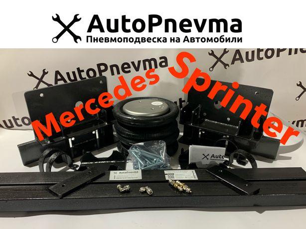 Пневмоподвеска Mercedes Sprinter 200-300 серия