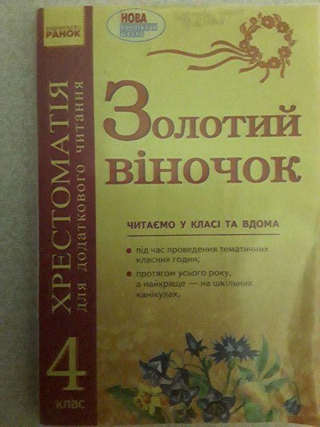 Золотий віночок 4 клас Агарков
