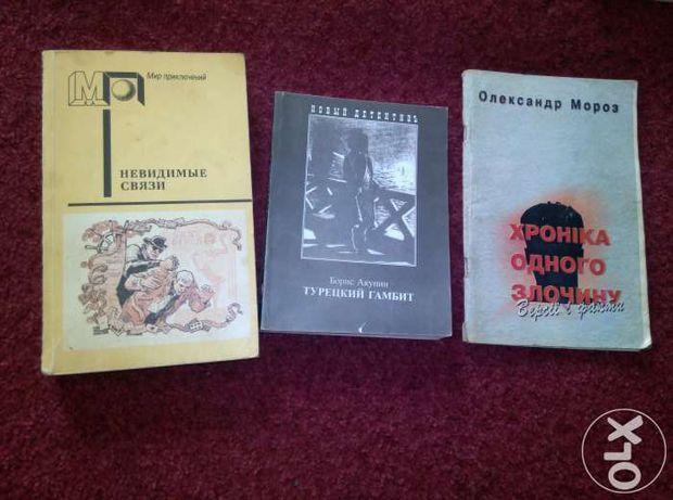 Книги -детективьі