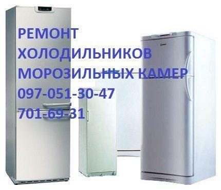 Ремонт холодильников,морозильников в Запорожье