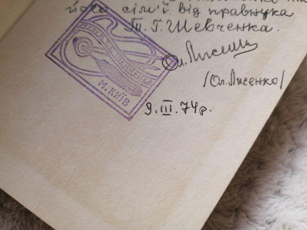 Автограф правнука Т. Г. Шевченко