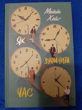 Метт Хейґ. Як зупинити час. Книга
