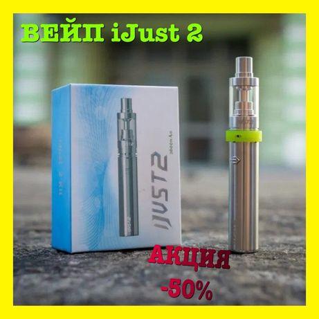 -50% Электронная сигарета Eleaf iJust 2 Silver Аккумуляторная Вейп
