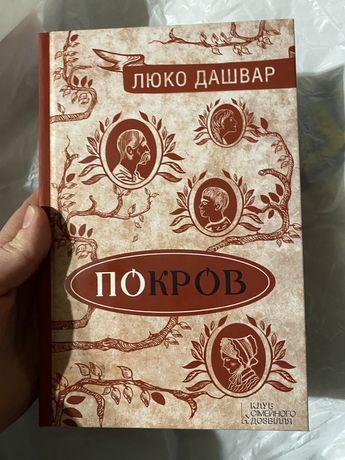 «Покров» Люко Дашвар